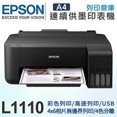 EPSON L1110 高速單功連續供墨複合機 /適用 T00V100/T00V200/T00V300/T00V400
