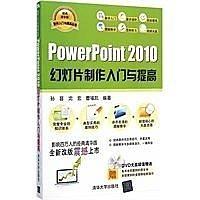 簡體書-十日到貨 R3YY【PowerPoint 2010幻燈片製作入門與提高(配光盤)(軟件入門與提高叢書)】 9