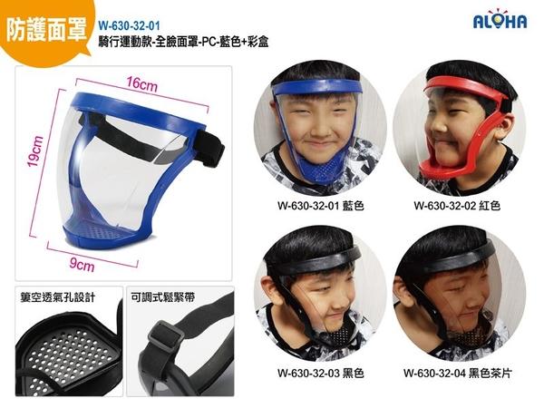 【阿囉哈LED大賣場】騎行運動款-全臉面罩-PC-藍色+彩盒(W-630-32-01)