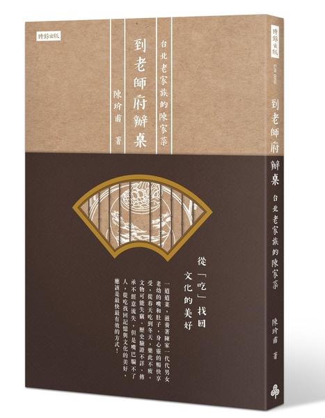 (二手書)到老師府辦桌:台北老家族的陳家菜