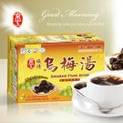 【京工】碳燻烏梅湯(10入)~300g/盒~純素食