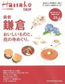 Hanako旅遊情報完全特集:最新鎌倉