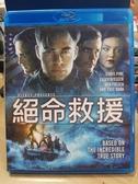 挖寶二手片-TBD-243-正版BD-電影【絕命救援】-藍光影片(直購價)