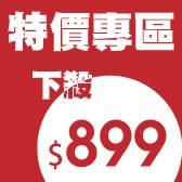 特價↘ 899專區