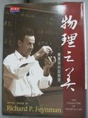 【書寶二手書T7/科學_LML】物理之美_理查‧費曼