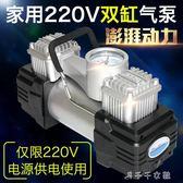 打氣機便攜式汽車電動輪胎多功能220v加氣泵車用打氣筒消費滿一千現折一百YXS