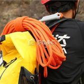 登山繩戶外登山繩安全繩攀登攀巖救援繩子耐磨應急救多色小屋