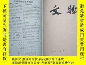 二手書博民逛書店文物罕見(1985年2月)Y3359 文物編輯委員會 文物出版社