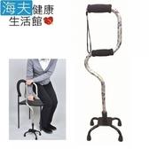 富士康醫療用手杖(未滅菌)【海夫】輔助起身 S型 花樣 四點杖