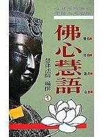 二手書博民逛書店 《佛心慧語1》 R2Y ISBN:9579082057│慧律法師