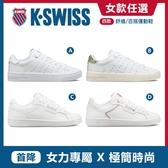 K-SWISS 加州美式舒適極簡運動鞋/小白鞋-女-四款任選