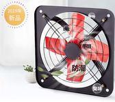 榮耀 排氣扇抽風機10寸衛生間家用窗式油煙機小型通風換氣扇廚房排風扇