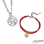 J'code真愛密碼 獅子座守護-賀若斯之眼黃金紅繩手鍊+純銀墜子 送項鍊