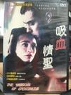 挖寶二手片-0B04-107-正版DVD-電影【吸血情聖】-裘德洛 愛莉娜羅恩頌(直購價)