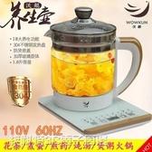 養生壺 110V220V伏出國美國加拿大台灣養生壺小家電煎煮中藥電磁爐煮茶壺MKS 維科特3C