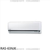 日立【RAS-63NJK】變頻冷暖分離式冷氣內機10坪
