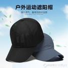 夏季帽子男士韓版防曬速干鴨舌棒球帽釣魚休閑百搭透氣網女太陽帽 圖拉斯3C百貨