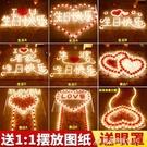 蠟燭電子蠟燭浪漫生日愛心形錶白求愛求婚創意佈置用品道具LED燈蠟燭 交換禮物