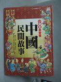 【書寶二手書T3/少年童書_WGW】中國民間故事_禹田