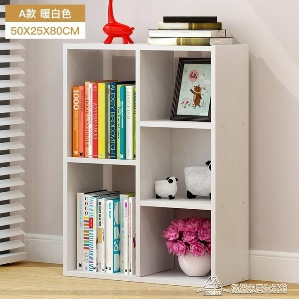 書架簡約現代書櫃書架自由組合儲物櫃多功能置物架簡易書架落地帶【快速出貨】