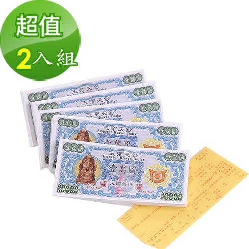 【金發財金紙-請神辦事】玉帝天鈔-5入組(金紙-超強執行力系列)