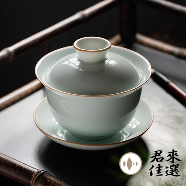 三才杯蓋碗茶杯茶杯陶瓷功夫茶具家用敬茶碗青瓷泡茶蓋碗【君來佳選】