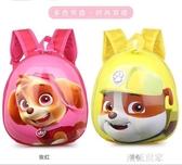 汪汪對兒童書包幼兒園男女童寶寶背包韓版蛋殼1-2-3歲小孩雙肩包『潮流世家』