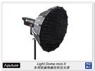 Aputure 愛圖仕 Light Dome mini II 拋物線 迷你 柔光罩 附網格(公司貨)直徑55cm,保榮卡口