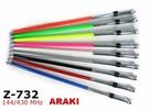 【ARAKI】Z-732 超寬頻 木瓜.雙頻天線 ◎144/430MHz 約50公分