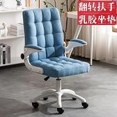 家用電腦椅辦公椅升降轉椅現代簡約職員學生椅會議室休閒靠背椅子 茱莉亞