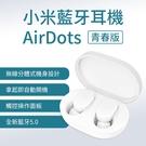 小米 藍牙 耳機 AirDots 青春版 藍牙5.0 耳塞式 通話降噪 觸控 一鍵式操作