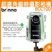 Brinno 超廣角縮時攝影相機 BCC100 建築工程專用 140°超廣角 縮時 攝影機 相機 使用長達2.5個月