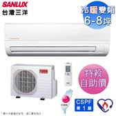 SANLUX台灣三洋6-8坪精品型變頻冷暖分離式冷氣 SAC-41VH7+SAE-41VH7~自助價