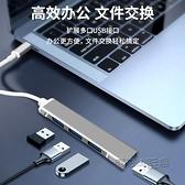 usb插頭多口電腦連接器typec拓展塢tpc分線器適用蘋果macbook擴展 夏季狂歡
