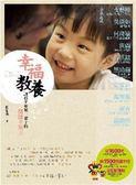 (二手書)幸福教養:讓孩子受用一輩子的關鍵幸福力