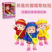 英風校服唱歌娃娃 兒童玩具 唱歌娃娃 洋娃娃 制服娃娃