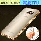 電鍍TPU 三星Galaxy S7 S7Edge 手機殼 全包防摔 超薄 透明軟殼 S7矽膠套 S7Edge保護套 外殼