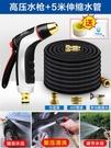 洗車水槍高壓搶噴頭神器強力伸縮水管加壓家...