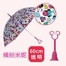 日本 迪士尼 Disney 造型手把長傘/雨傘/透明傘 60cm (繽紛米妮 Minnie)