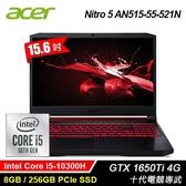 【Acer 宏碁】Nitro 5 AN515-55-521N 15.6吋 極速電競筆電 【加碼贈真無線藍芽耳機】