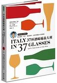 37杯酒喝遍義大利:葡萄酒大師教你喝出產區、風土、釀酒風格,全面...【城邦讀書花園】