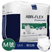 ABENA 雅保優質復健褲 M1 (14片/包) 單包【杏一】