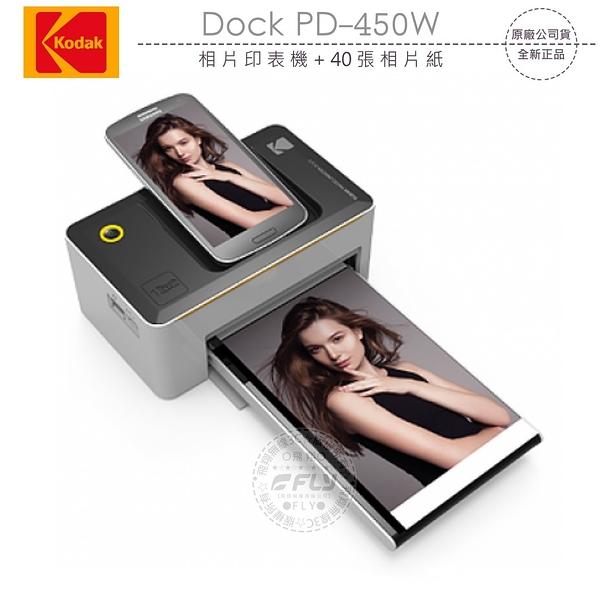 《飛翔無線3C》Kodak 柯達 Dock PD-450W 相片印表機+40張相片紙│公司貨│4x6 熱昇華相印機