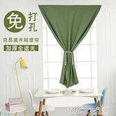 小窗簾遮光臥室成品簡約現代廚房陽台衛生間免打孔魔術貼免安裝 【雙十一鉅惠】