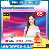PHILIPS飛利浦 65吋4K Android聯網液晶+視訊盒65PUH7374+ PHILIPS飛利浦 Soundbar喇叭HTL1520B