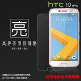 ◆亮面螢幕保護貼 HTC 10 evo 保護貼 軟性 高清 亮貼 亮面貼 保護膜 手機膜