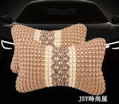 汽車頭枕車載車用冰絲頸枕座椅頸椎枕頭一對護頸靠枕車內飾品用品    JSY時尚屋