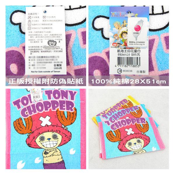 航海王 喬巴 毛巾 童巾 MIT