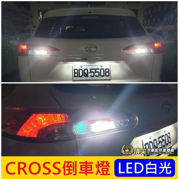 TOYOTA豐田【CROSS倒車燈-2顆】LED白光 COROLLA CROSS倒車照明燈 白光警示燈