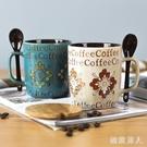 創意陶瓷杯帶蓋勺馬克喝水杯子潮流男女情侶家用個性牛奶咖啡茶杯 LJ7289【極致男人】